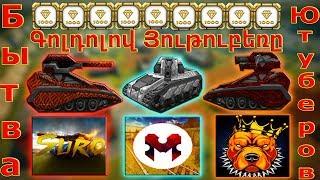 Tanki Online:Գոլդոլով Յութուբեռը/Miqo To/Surogames Tv/Goldolov I__Gor/Бытва Ютуберов/#2/#YoutubeAm