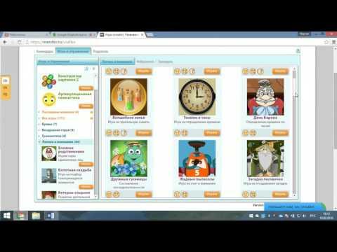 Развитие логического мышления у детей с ЗПР с помощью интерактивных и настольных игр