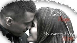 ● Мажор || Катя и Игорь || Мы останемся в городе одни