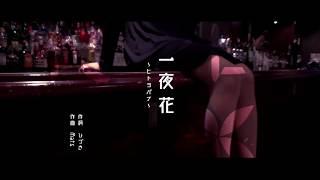 作曲:Mats 作詞:ひづき All Recording at Poco Studio All songs Mix/ma...