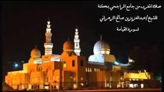 صلاة المغرب للشيخ عبدالعزيز بن صالح الزهراني - جامع الراجحي بمكة 1435هـ