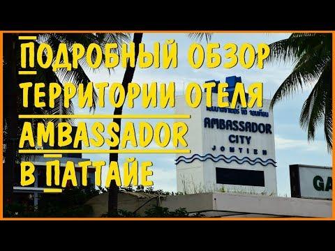 Подробнейший обзор отеля Амбассадор Сити в Паттайе