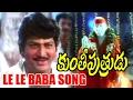 Le Le Baba Nidhurlavaiya#Kunthi Puturudu Song#Sai Bhajan#Mohan Babu