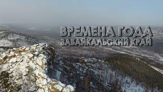 Времена года. Зима-лето. Забайкальский край