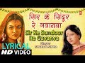 Lyrical Video - SIR KE SUNDOOR RE GAVANVA | Bhojpuri VIVAH GEET | SHARDA SINHA | DULHIN | T-Series