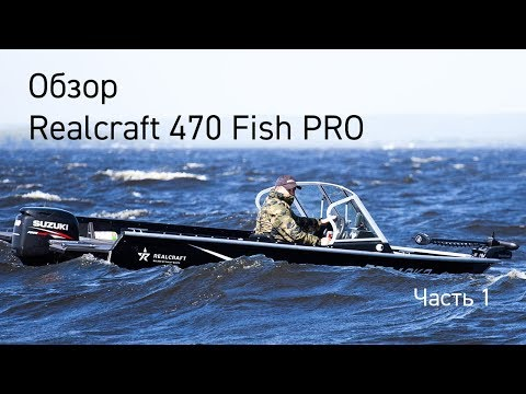 Realcraft 470 Fish