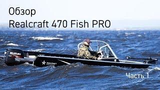 Realcraft 470 Fish PRO. Обзор. Часть 1.