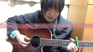 reading & acoustic unit 「精神少女」メンバー・あずき菜月のアコギ&ア...