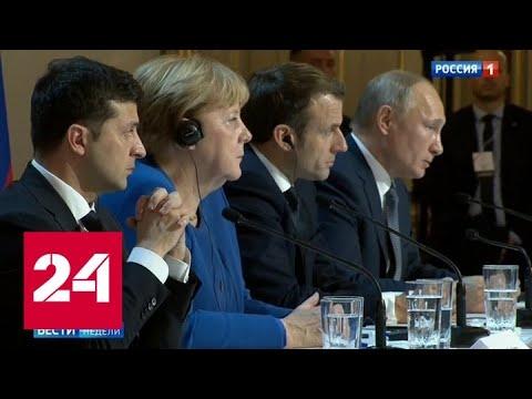 """Меркель вскрыла антироссийские """"консервы"""" - Россия 24"""