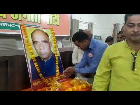 बलरामपुर जिले के तुलसीपुर के पूर्व विधायक कमलेश कुमार सिंह  को भाजपा कार्यालय अटल भवन में दी गई श्रद