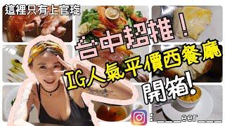 【這裡只有上官琁】台中超推平價西餐-知味滋味(IG人氣餐廳/內含影片/內含菜單/台中美食)ft.斑比
