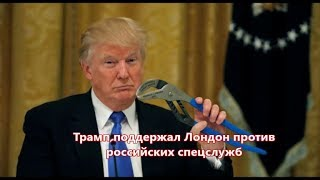 Трамп поддержал Лондон против российских спецслужб