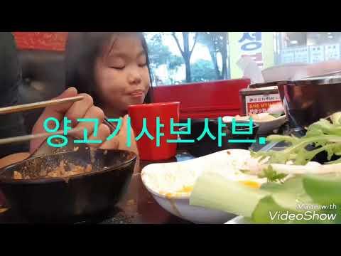 맛집먹방#양고기샤브샤브/무한리필 시간제한