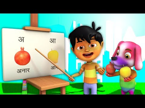 A se anar aa se aam | Varnamala Geet Hindi | Alphabet Song | Kids Channel India | Hindi Rhymes