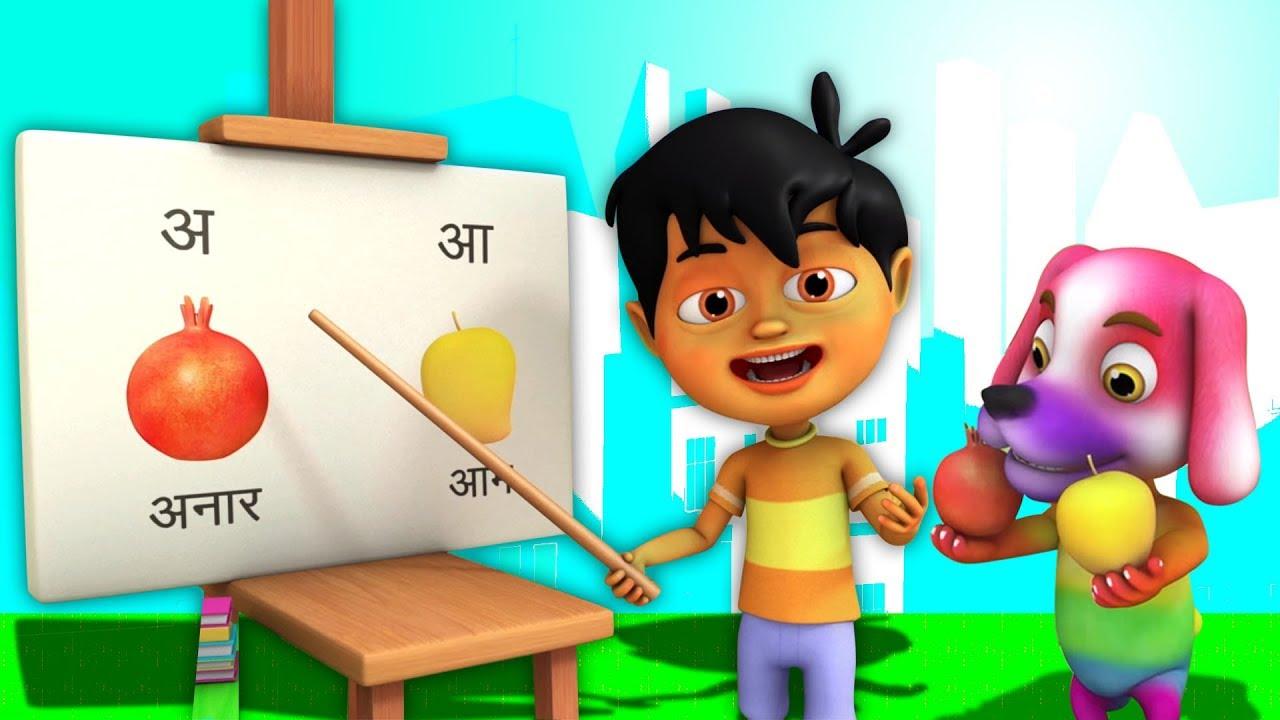 Download A se anar aa se aam   Varnamala Geet Hindi   Alphabet Song   Kids Channel India   Hindi Rhymes