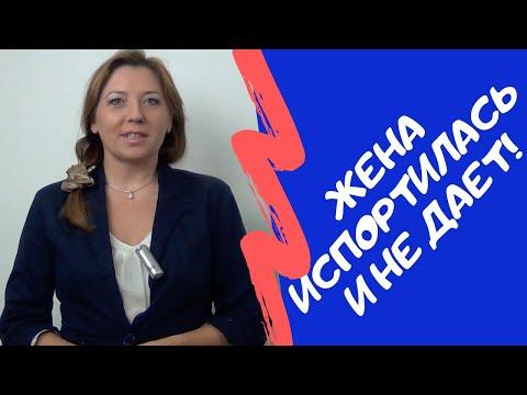 Жена испортилась и не дает / Анна Лукьянова