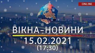 НОВОСТИ УКРАИНЫ И МИРА ОНЛАЙН   Вікна-Новини от 15 февраля 2021 (17:30)