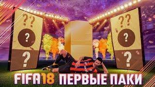 ОТКРЫЛ ПЕРВЫЕ ПАКИ В FIFA 18