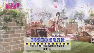 365日の紙飛行機~山本彩ソロ弾き語りver.~