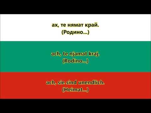 Nationalhymne Bulgariens (Bulgarisch/Deutsch) - Anthem of Bulgaria
