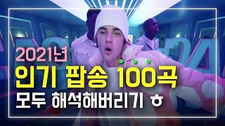 2021년 인기 팝송 100곡 모두 해석해버리기 | P…