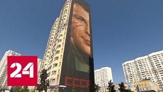 В самом большом портрете Гагарина в мире зашифрованы важные для космонавта даты - Россия 24