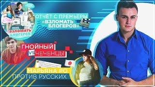 Гнойный vs. Чеченцы, МарьянаРо оскорбила русских, 'Взломать блогеров' - отчет с премьеры