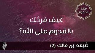 كيف فرحُك بالقدوم على الله؟ - د.محمد خير الشعال