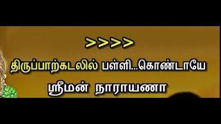 Thiruppar Kadalil Karaoke with Lyrics - Swami Ayyappan Tamil Karaoke