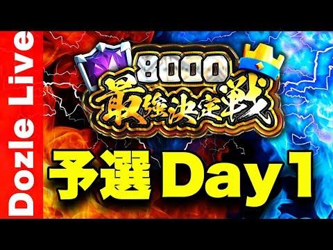 【クラロワ】8000最強決定戦!大会賞金200万円以上!クラロワの頂点を決めます【予選Day1】