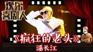 欢乐喜剧人II第12期:潘长江《疯狂的老头》| 方言改编鸟叔神曲【东方卫视官方超清】