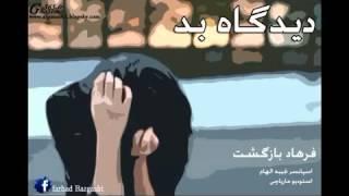 Farhad Bazgasht   Didgahe Bad