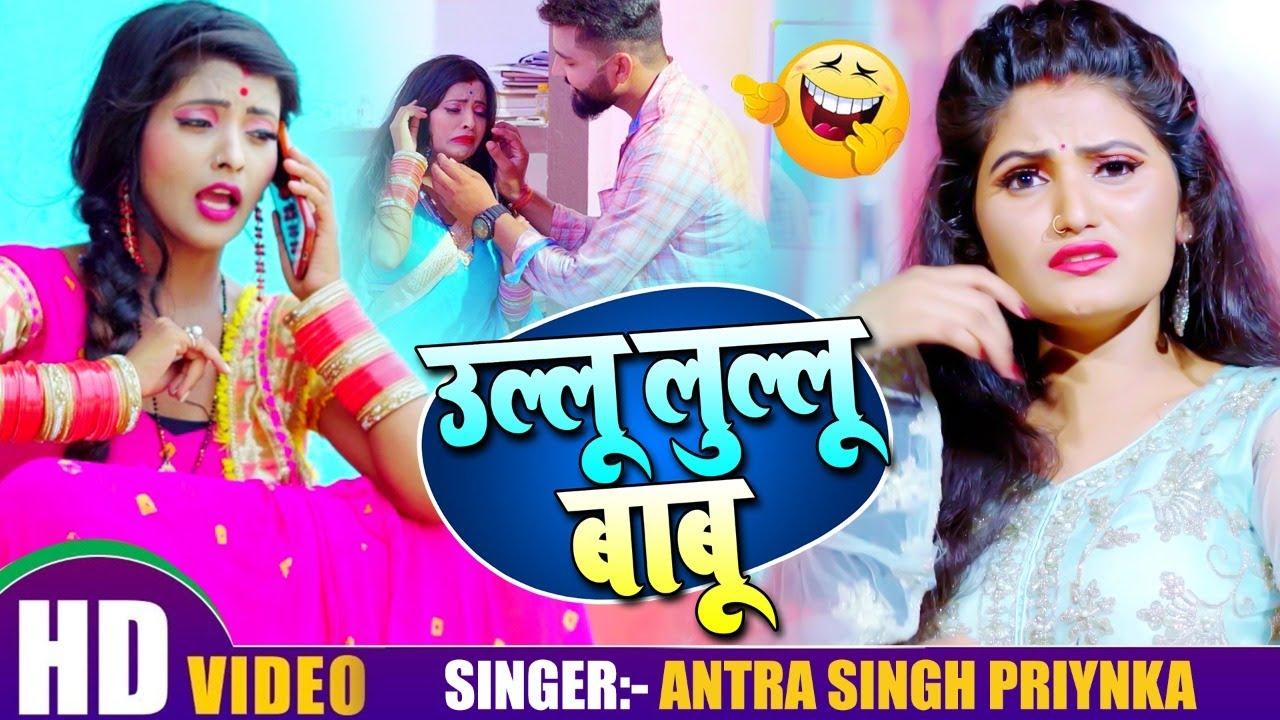 #VIDEO | उल्लू लुल्लु बाबू | #Antra Singh Priyanka | Funny Song | Ullu Lullu Babu | Bhojpuri Song