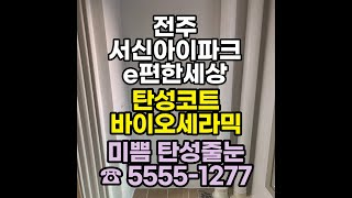 전주 서신아이파크 e편한세상 탄성코트 바이오세라믹 시공…