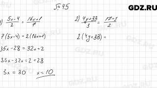 № 45 - Алгебра 7 класс Мерзляк