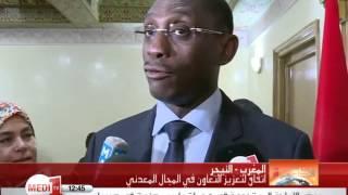 اتفاق لتعزيز التعاون في المجال المعدني بين المغرب و النيجر