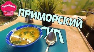 """СУП ИЗ МОРСКОЙ КАПУСТЫ / СУП """"ПРИМОРСКИЙ"""""""