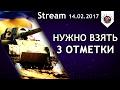 3 ОТМЕТКИ НА Skorpion G и AMX CDC ☑️ / EviL_GrannY стрим