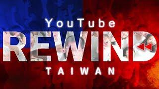 2017 Rewind Taiwan