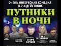 Путники в ночи Трагикомедия Спектакль 2001 год