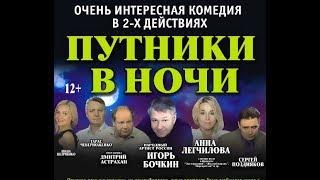 Путники в ночи.Трагикомедия.Спектакль.2001 год.