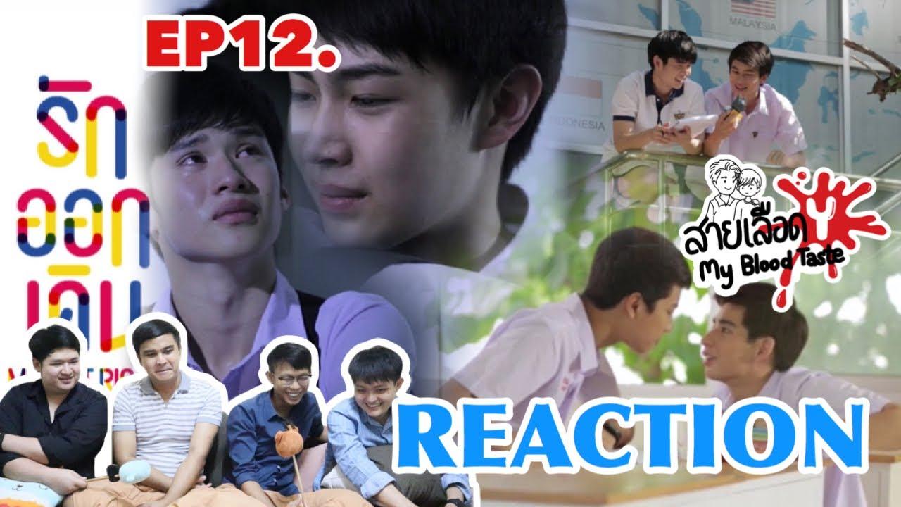 EP12.Reaction! MAKE IT RIGHT รักออกเดิน : สายเลือดY