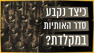 כאן סקרנים | כיצד נקבע סדר האותיות בעברית במקלדת?