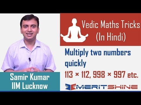 Vedic Maths tricks in Hindi - Learn to multiply two numbers quickly