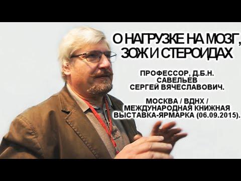 О нагрузке на мозг, ЗОЖ и стероидах. Савельев С.В. ММКВЯ-2015.