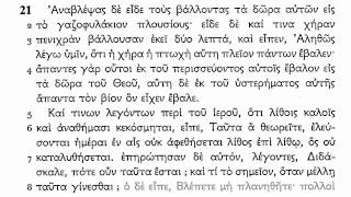 Koine Greek - Luke 17-24