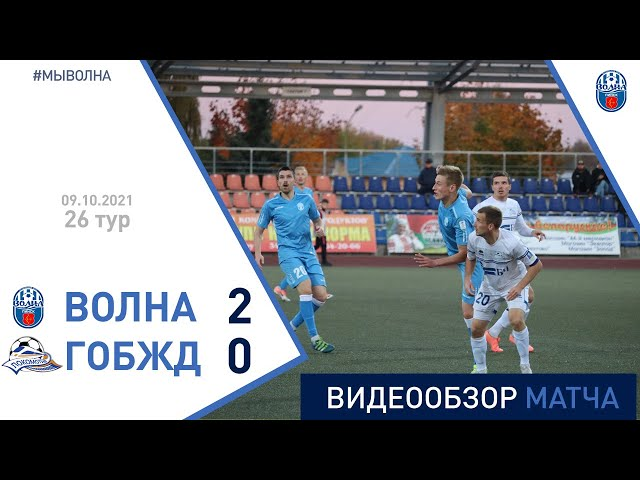 ⚽ Первая лига 2021 (26 тур) | «Волна-Пинск» 2:0 «ГОБЖД (Гомель)»
