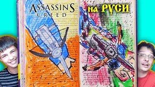 Рисуем  Клинок Ассасина из Assassin's Creed, Ассасин на Руси(С моим другом Ваней мы решили рисовать Ассасинов из Assassin's Creed. Но рисуем их на учебнике Истории России 95..., 2016-02-04T09:30:21.000Z)