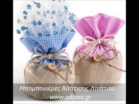 Μπομπονιέρες Βάπτισης Νέα Σχέδια 2014 Adorex.gr