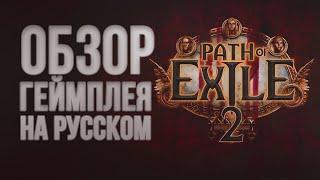 pATH OF EXILE 2 ОФИЦИАЛЬНЫЙ ОБЗОР НА РУССКОМ ЯЗЫКЕ